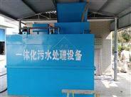 吐鲁番成套一体化污水处理设备厂家直销
