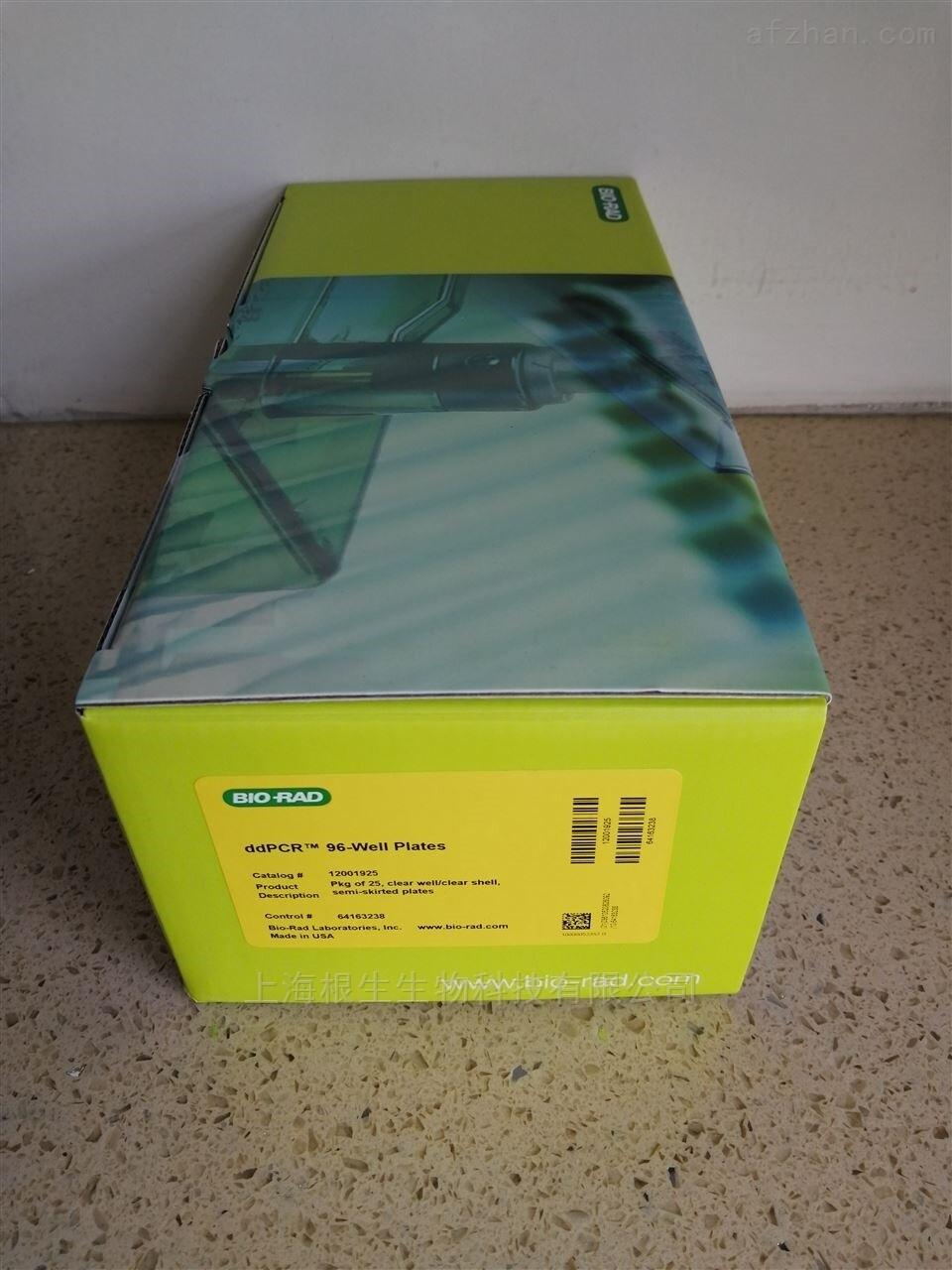 Bio-Rad伯乐ddPCR 96孔PCR板12001925