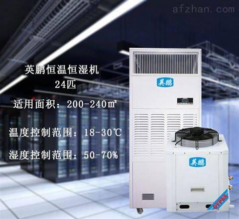 武汉制药厂恒温恒湿机