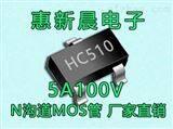 HC160N10LS5A100V N沟道场效应管LED驱动MOS管