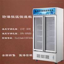 YP-P500EX雙門防爆恒溫恒濕櫃