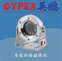 平凉防爆监控器,轮船防爆摄像机