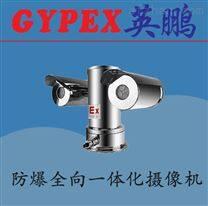 庆阳防爆监控器,医药防爆摄像机