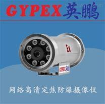 英鹏防爆监控器,炼油防爆摄像机