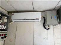 BFKT-5.0毕节市壁挂式防爆空调