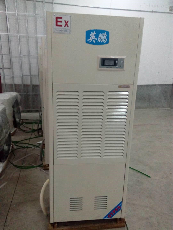 德阳市化工厂防爆空调