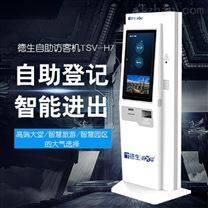 北京企业访客登记系统 立式自助访客系统