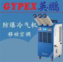 YPHB-16(Y)制鞋厂移动式防爆冷气机
