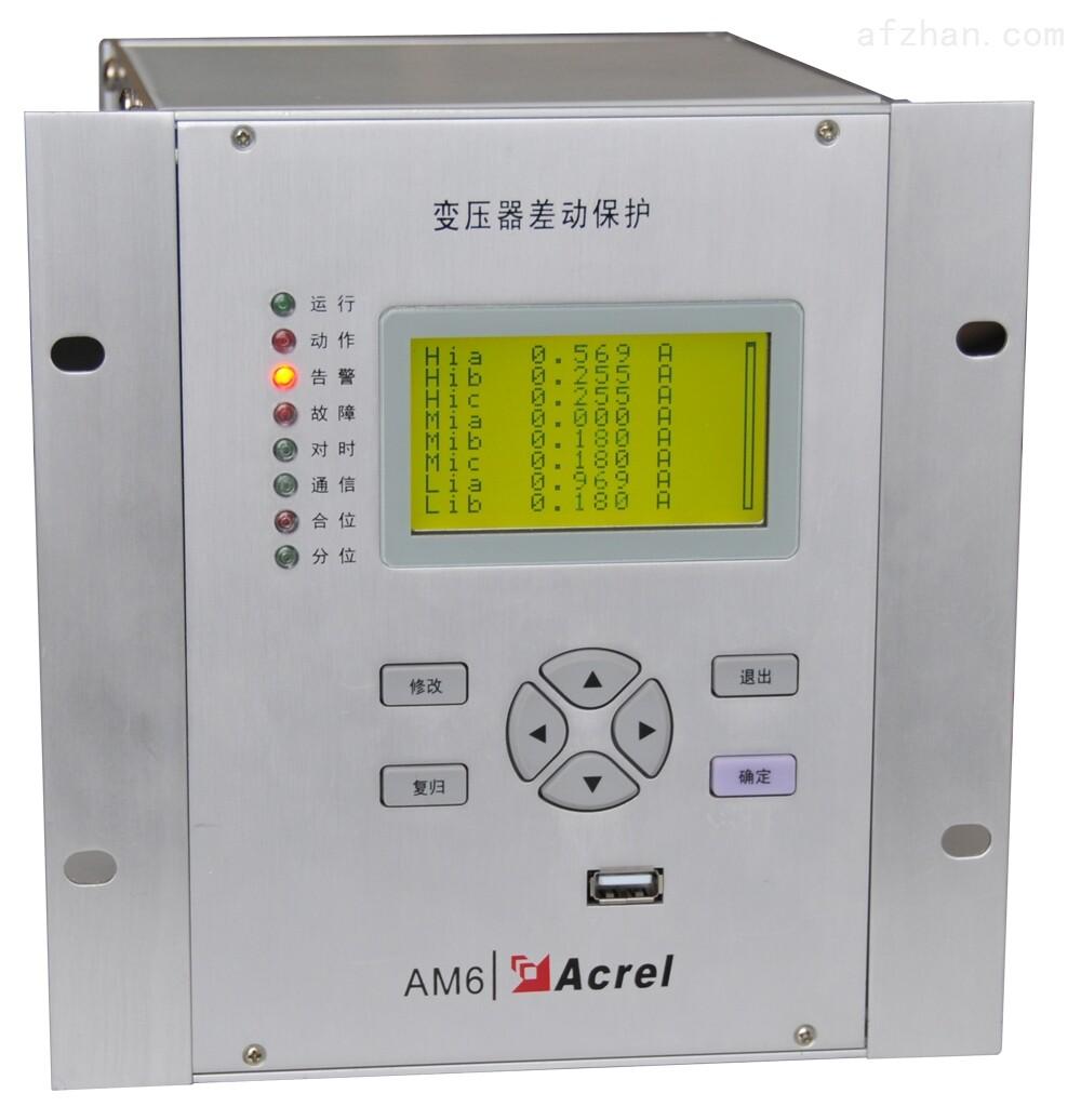 厂用变压器同步电动机差动保护 110KV