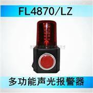 FL4870-多功能声光报(警)器型号/价格/厂家(海洋王)