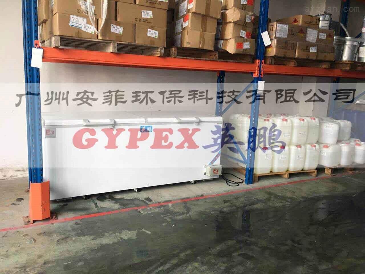惠州市卧式防爆冰柜厂家