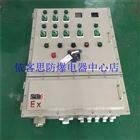 BXM(D)8050防腐照明(动力)配电箱