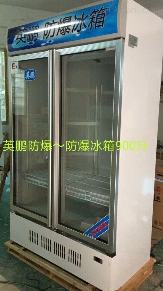 揭阳市防爆冷藏柜,制药厂防爆冰箱