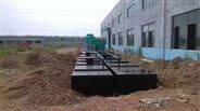 广东省地埋式一体化污水处理设备