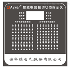AZC-SI智能电容投切状态仪