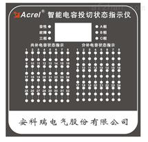 AZC-SI智能电容投切状态指示仪