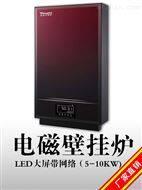 高频电磁加热技术智能盛驰电磁壁挂炉