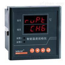 ARTM8安科瑞高低压开关柜多回路无线测温装置