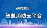 晉城電氣火災監控系統代理加盟