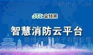 广东省智慧消防诚招代理加盟商