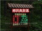 生态园林景区负氧离子含量监测系统