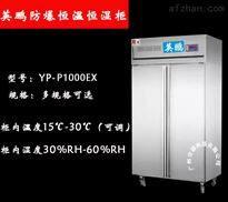 YP-P1000EX双门防爆恒温恒湿柜1000L