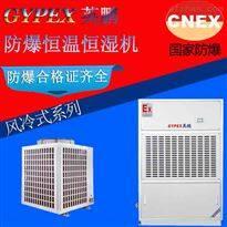 BHF-20制药厂防爆恒温恒湿空调