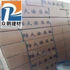 厂家直销陕西省防火涂层板低价产品