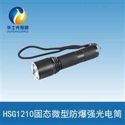 固态微型强光防爆手电筒生产厂家直销