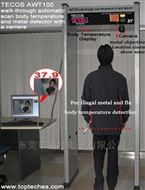 医用红外线测温门金属探测器测温安检门