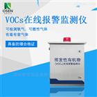 工厂固定式挥发性有机物监测仪计量认证
