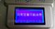 JLSF-160-職工訂餐人數統計 食堂消費訂餐觸摸屏訂餐