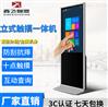 鑫飞55寸液晶触控立式广告机