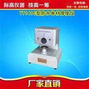 防水卷材厚度仪-操作方便