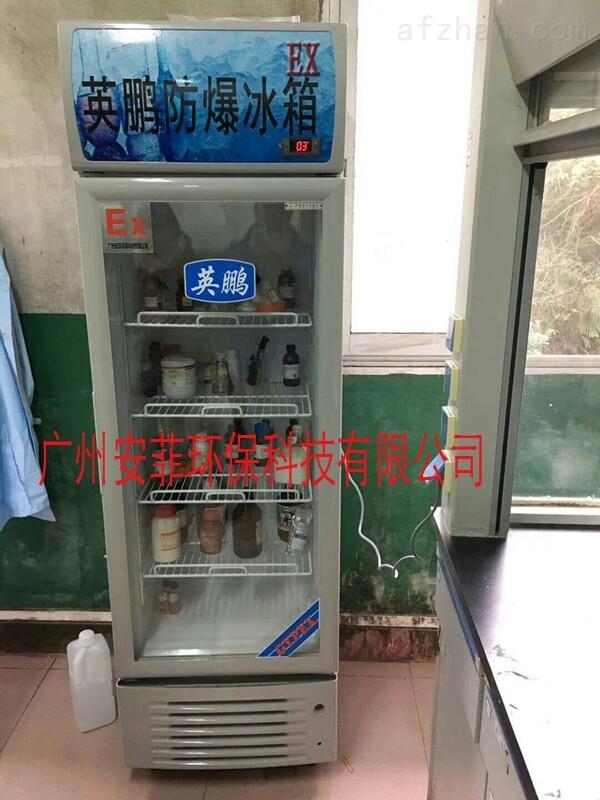 东城区防爆冷藏柜,实验室防爆冰箱