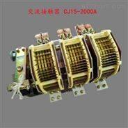 CJ15-1000A/3 交流接触器