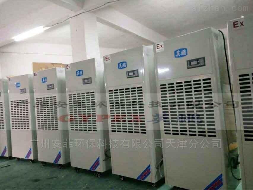温州化工厂防爆除湿机