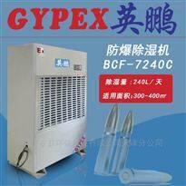 BCF-7240C衢州市防爆除湿机厂家