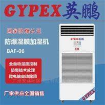BAF-06EX英鹏立式湿膜防爆加湿器