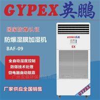 BAF-09丹山市湿膜防爆加湿器
