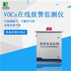 固定式VOCs在线报警监测仪