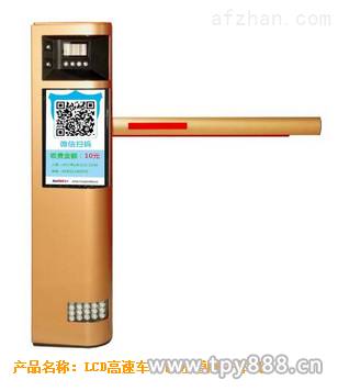 LCD高速车牌识别道闸一体机