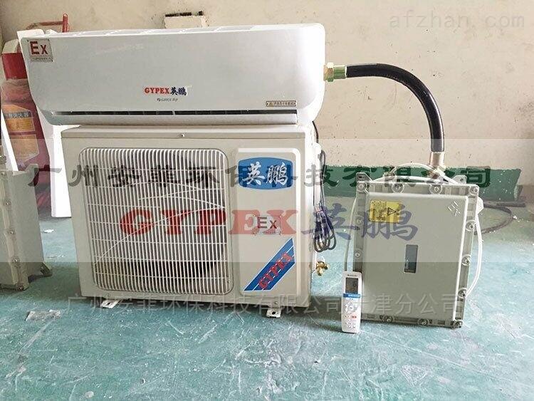 挂式粉尘防爆空调1p1.5p2p3p
