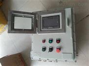 智能温控器防爆仪表箱