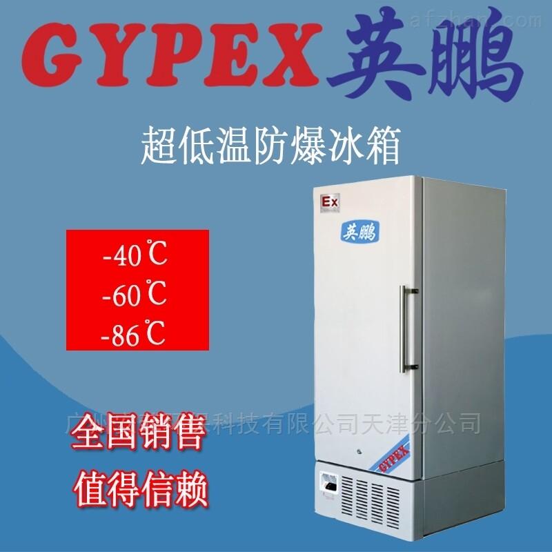英鹏低温防爆冰箱(10~-25℃)