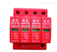 40KA电源防雷器国安GASPD-40C优质品牌