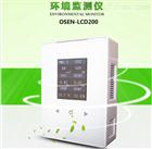 壁挂式室内环境空气质量检测仪
