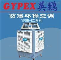 YPHB-10EX防爆环保空调(定时功能)