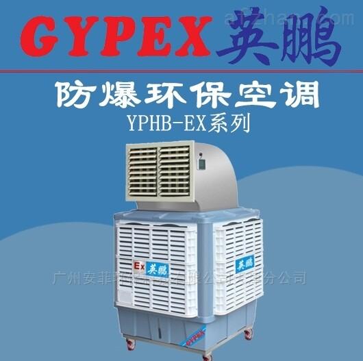 转轮移动式防爆环保空调