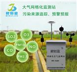 网格化微型监测站  城市环境标准监测参数